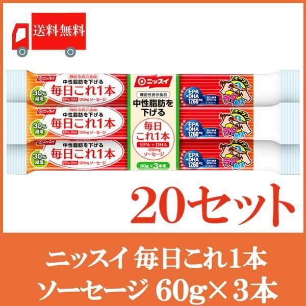 魚肉ソーセージ ニッスイ 毎日これ一本 EPA+DHA ソーセージ 激安卸販売新品 60g×3束 特定機能表示食品 送料無料 ×20セット 低価格