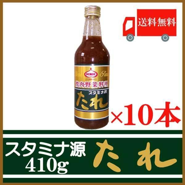 正規逆輸入品 大好評です 焼肉のたれ 青森 上北農産加工 410g×10本 スタミナ源たれ 送料無料