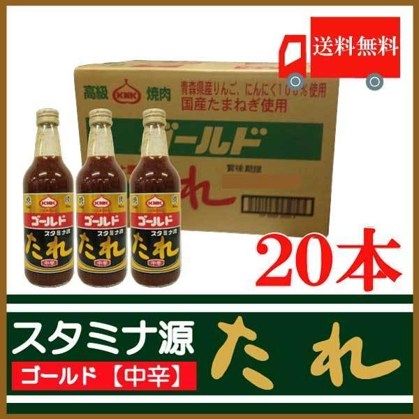焼肉のたれ 青森 往復送料無料 上北農産加工 スタミナ源たれ 入荷予定 中辛 ゴールド 420g×20本 送料無料