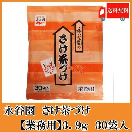 永谷園 新色追加 お茶漬け 業務用 さけ茶づけ 3.9g×30袋入 (人気激安) ポイント消化 送料無料