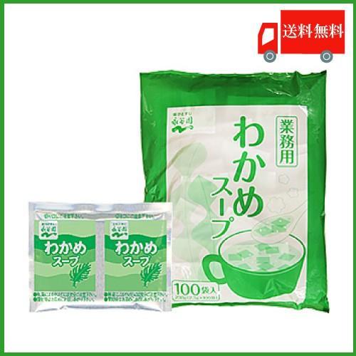 わかめスープ 永谷園 業務用 2.3g×100袋入 送料無料 ポイント消化