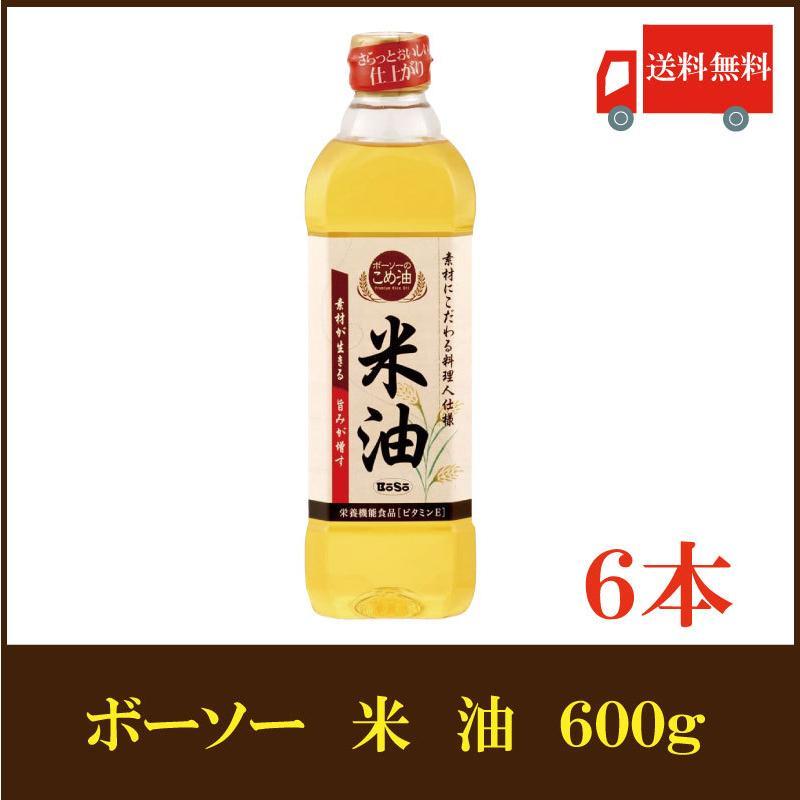 ボーソー油脂 米油 600g ×6本(こめ油 抗酸化) 送料無料