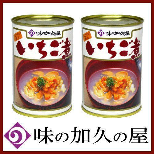 いちご煮 缶詰 元祖 いちご煮 415g ×2缶 味の加久の屋