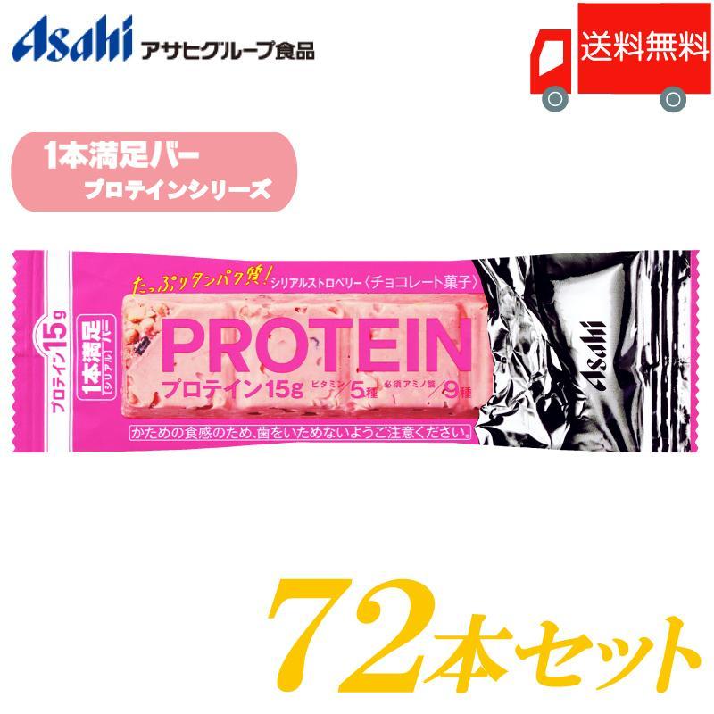 一本満足バー プロテイン ストロベリー 驚きの値段 無料サンプルOK 送料無料 72本セット