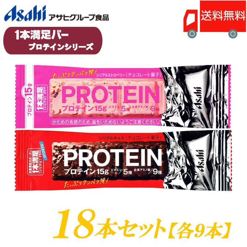 日本 一本満足バー プロテイン 18本セット チョコ 送料無料 ストロベリー 各9本 SALE