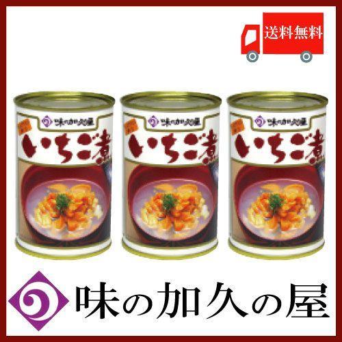 いちご煮 缶詰 元祖 いちご煮 415g ×3缶 味の加久の屋 送料無料
