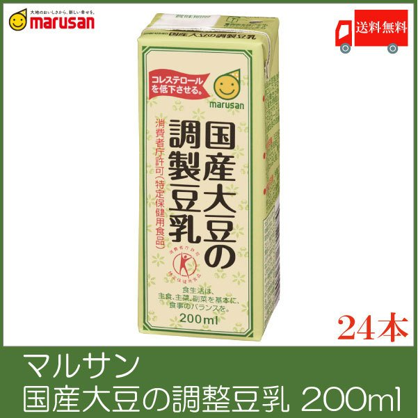 マルサンアイ 国産大豆の調整豆乳 200ml 紙パック ×24本
