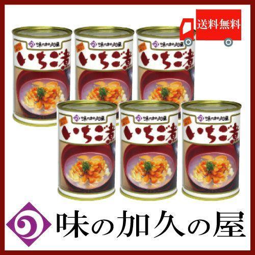 いちご煮 缶詰 元祖 いちご煮 415g ×6缶 味の加久の屋 送料無料