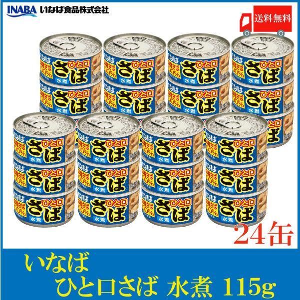 いなば 鯖缶 ひと口さば 水煮 115g ×24個 送料無料