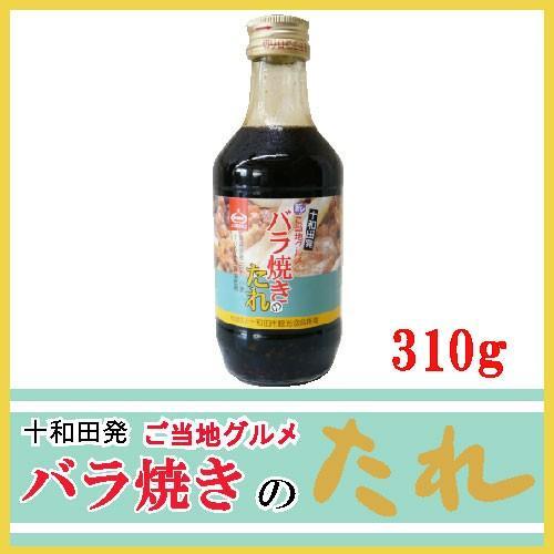 KNK 上北農産加工 十和田バラ焼きのタレ 310g ×1本