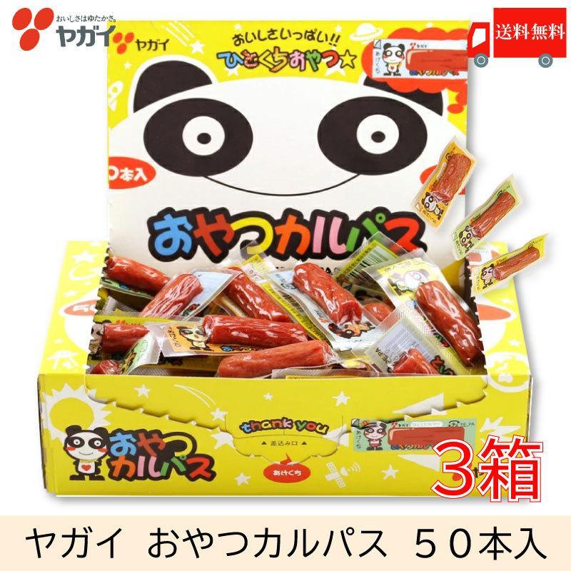 カルパス ヤガイ おやつカルパス 150個入 (50個入×3箱) 送料無料 おつまみサラミ