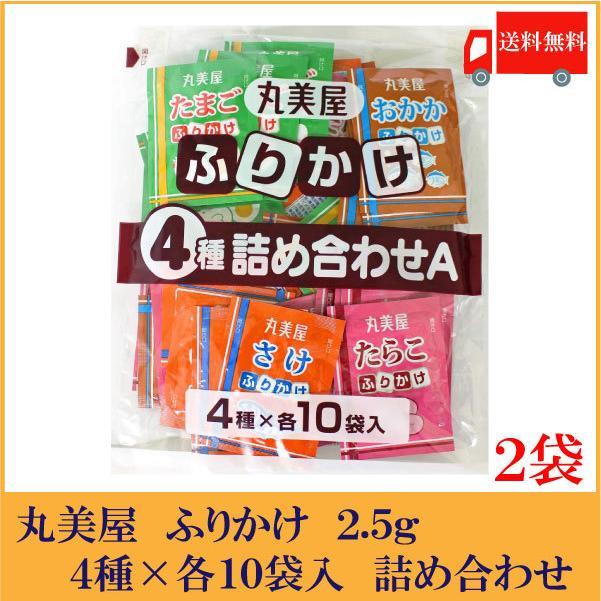 丸美屋 安心と信頼 ふりかけ 4種 詰め合わせA ×2袋セット 送料無料 低価格 2.5g×40食入