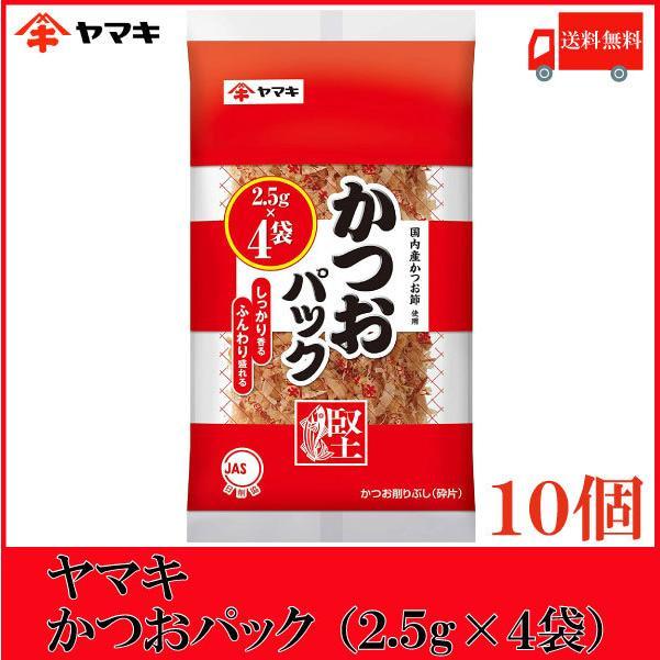 お洒落 正規品 ヤマキ かつおパック 2.5g×4袋 送料無料 ×10個