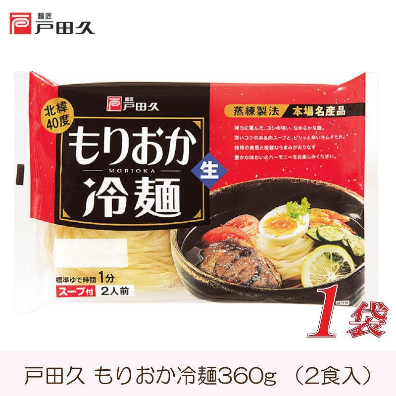 当店限定販売 戸田久 盛岡冷麺 激安通販 2食入 1袋 もりおか冷麺