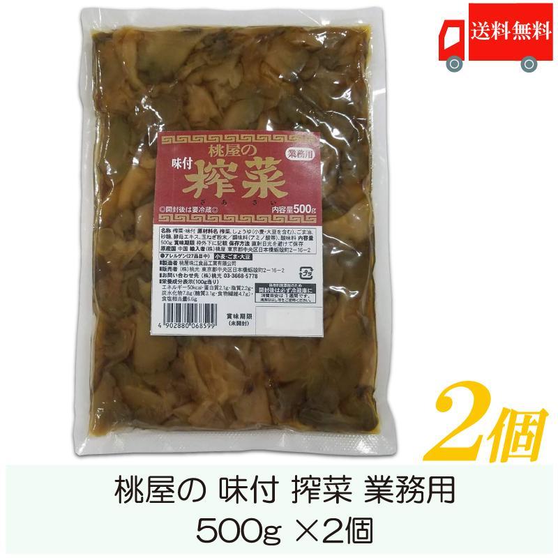 桃光 桃屋の味付搾菜 業務用 500g 大規模セール 送料無料 超特価SALE開催 ×2個