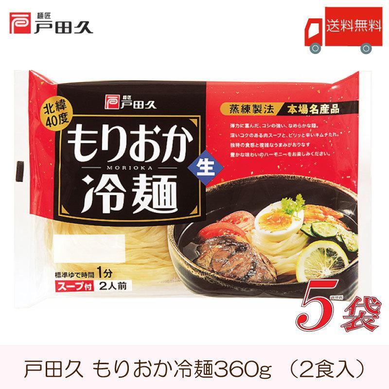 戸田久 盛岡冷麺 2食入 5袋 送料無料 もりおか冷麺