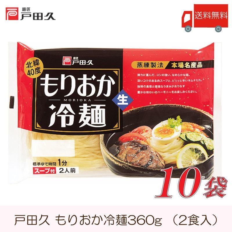 数量限定アウトレット最安価格 戸田久 盛岡冷麺 2食入 もりおか冷麺 全国送料無料 10袋 ランキング総合1位