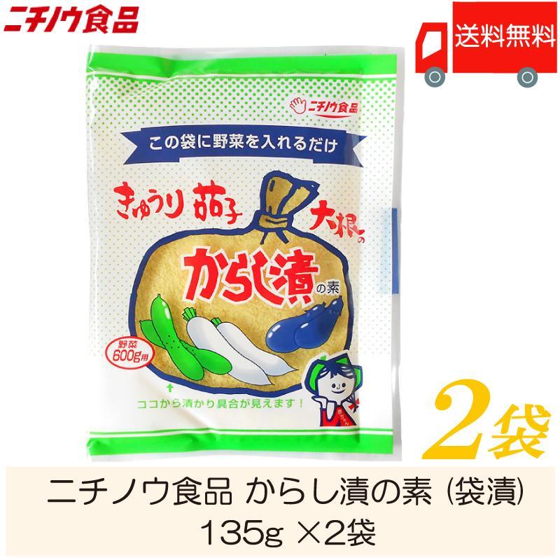 ニチノウ食品 からし漬けの素 袋漬 送料無料 135g ×2袋 お得なキャンペーンを実施中 直営ストア