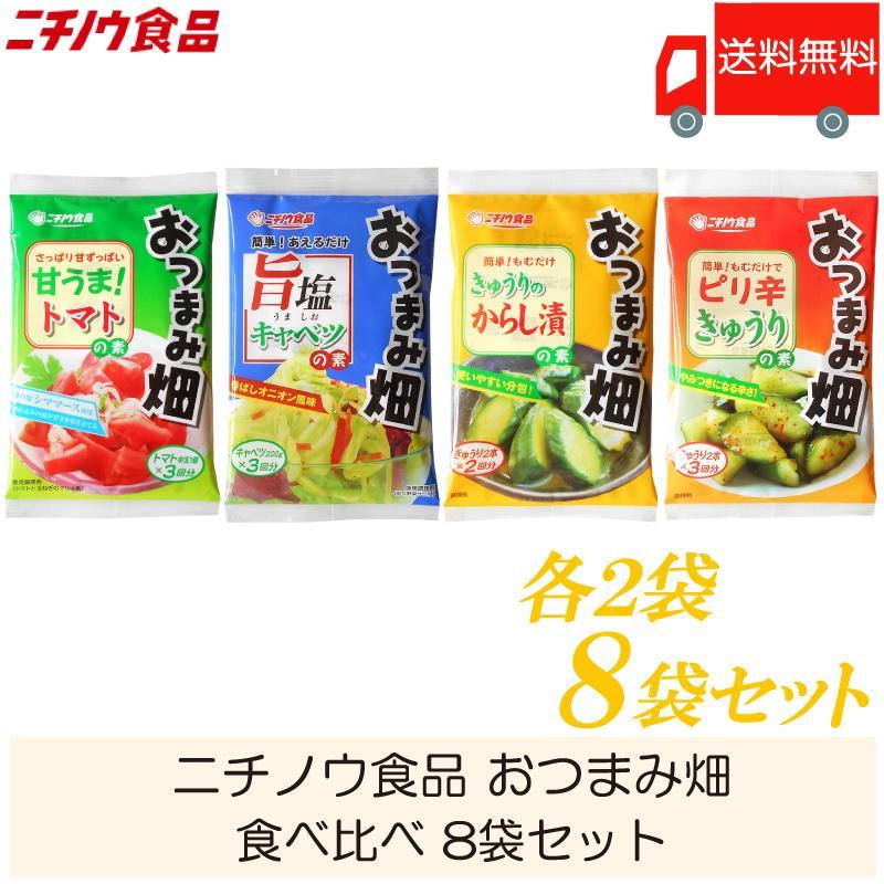 ニチノウ食品 おつまみ畑 贈り物 食べ比べ 期間限定で特別価格 送料無料 8袋セット