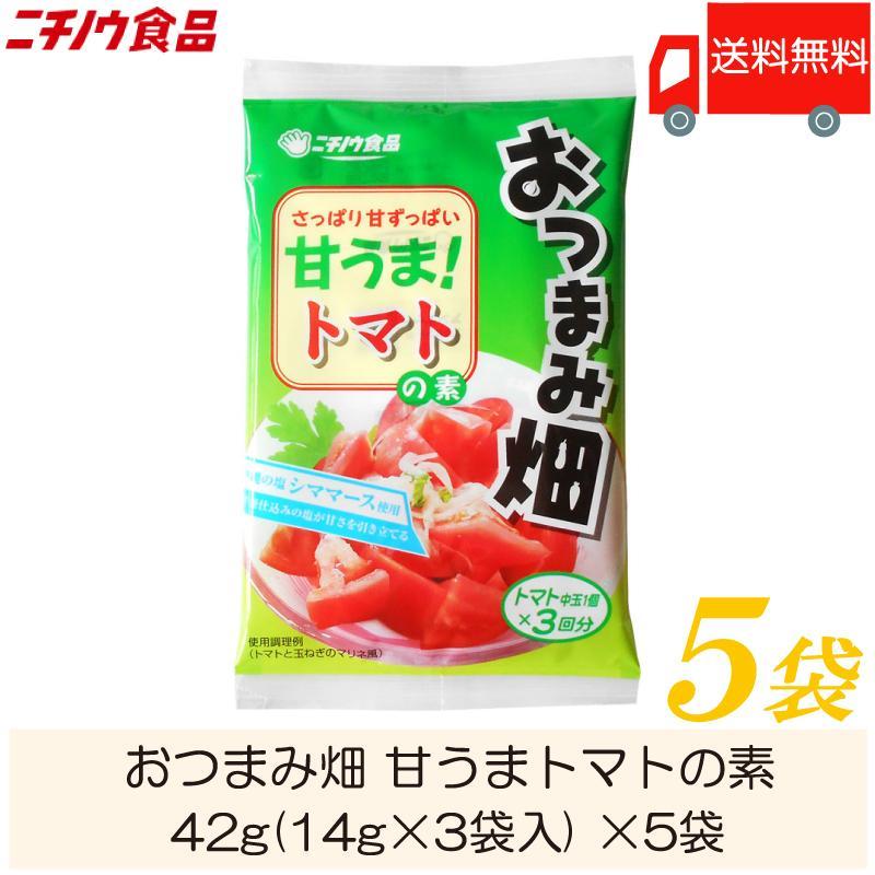 ニチノウ食品 《週末限定タイムセール》 おつまみ畑 甘うまトマトの素 42g 日本正規品 14g×3袋入 ×5袋 送料無料