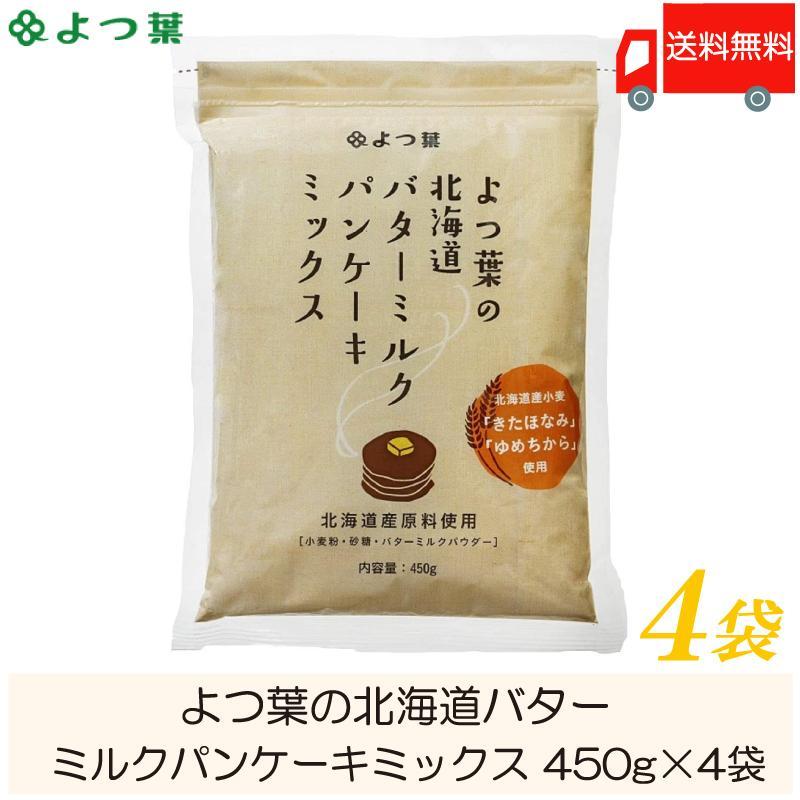 よつ葉乳業 在庫一掃 よつ葉の北海道バターミルク パンケーキミックス ×4袋 送料無料 450g 激安通販ショッピング