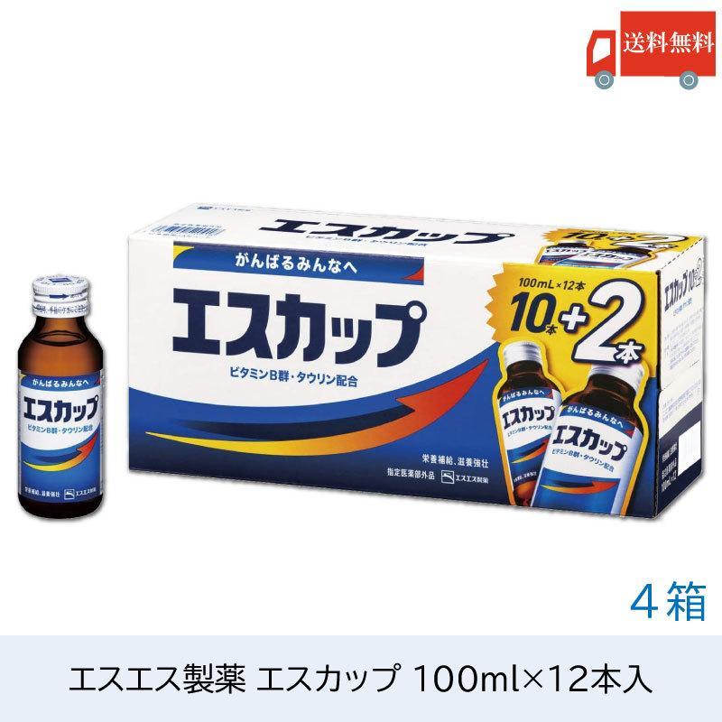 エスエス製薬 エスカップ 100ml ×48本 (指定医薬部外品) 送料無料