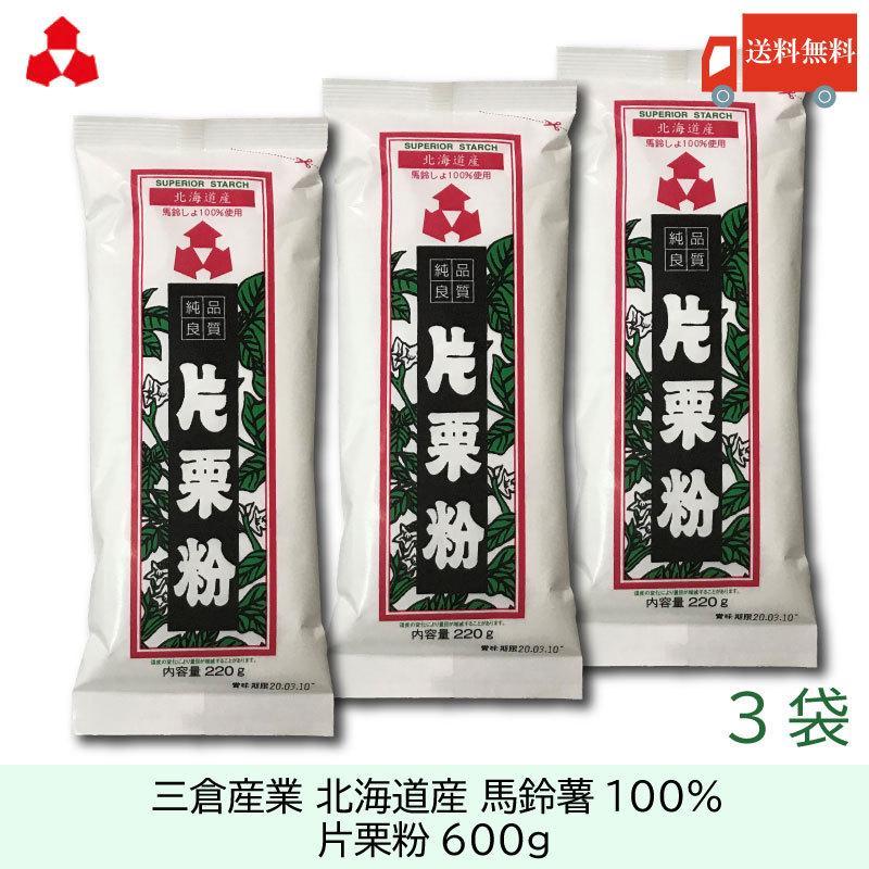 三倉産業 北海道産 馬鈴しょ100%使用 片栗粉 220g ×3個 送料無料