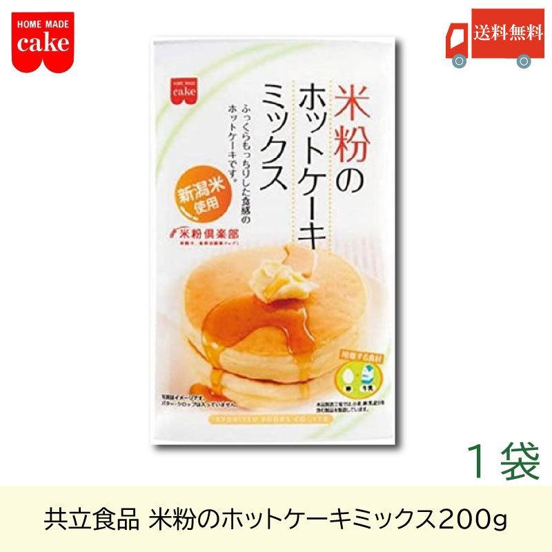 共立食品 米粉のホットケーキミックス 200g 送料無料