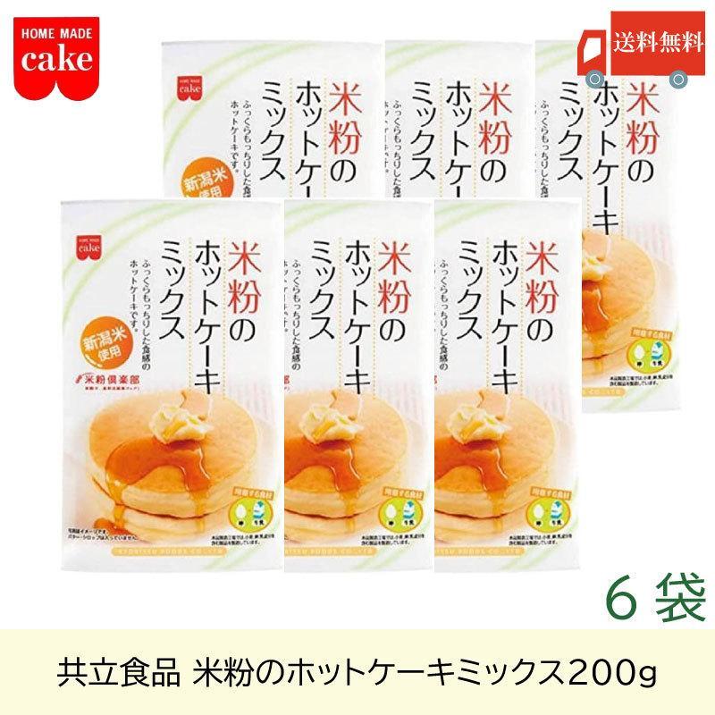 共立食品 米粉のホットケーキミックス 200g ×6袋 送料無料