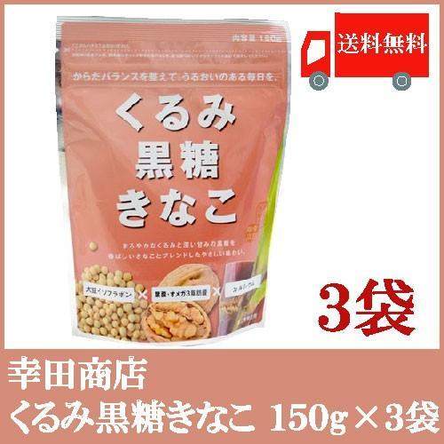通販 幸田商店 くるみ黒糖きなこ 150g×3袋 送料無料 アウトレット