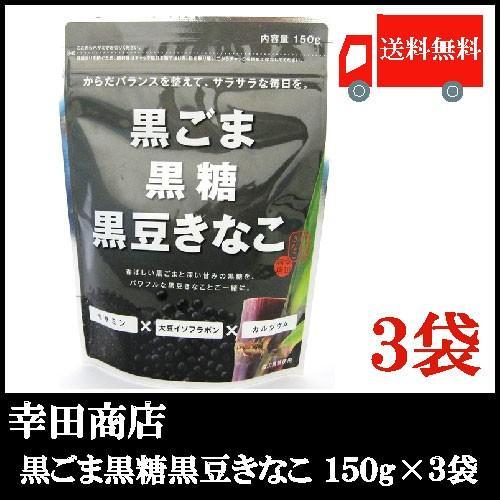 幸田商店 黒ごま黒糖黒豆きなこ 150g×3袋 送料無料
