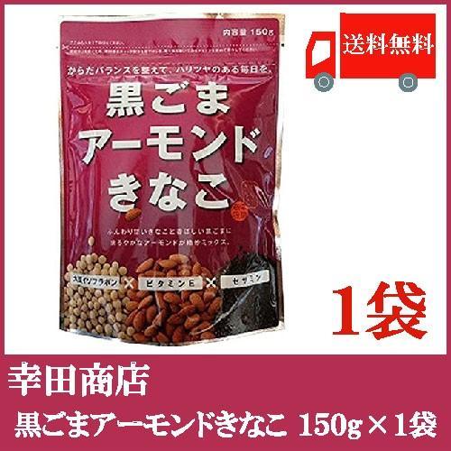 幸田商店 黒ごまアーモンドきなこ 150g×1袋 送料無料 豊富な品 ポイント消化 全国どこでも送料無料