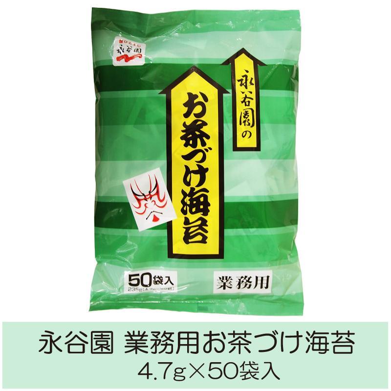 永谷園 お茶漬け 送料込 海苔 メーカー公式 業務用 送料無料 ポイント消化 4.7g×50袋入