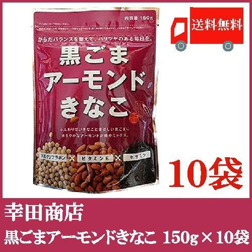 幸田商店 黒ごまアーモンドきなこ 150g×10袋 送料無料 ポイント消化