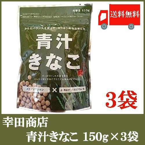 幸田商店 青汁きなこ 150g×3袋 セール開催中最短即日発送 新作通販 送料無料