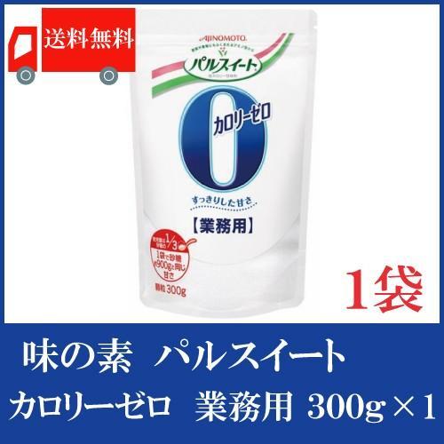 味の素 パルスイート 業務用 カロリーゼロ 300g ×1袋 送料無料