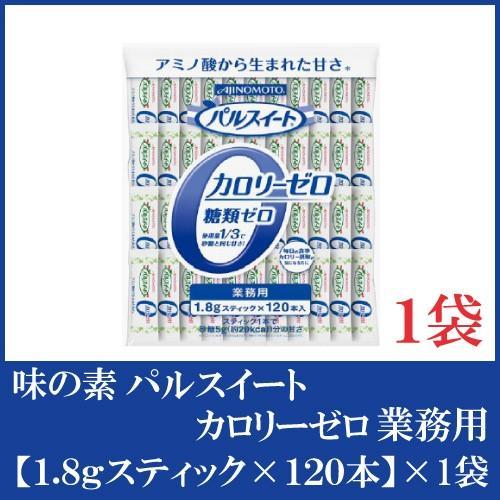 受注生産品 味の素 パルスイート カロリーゼロ スティック 市場 ×1袋 業務用 1.8g×120本