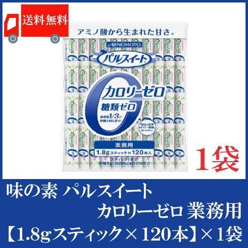 上品 送料無料 味の素 パルスイート カロリーゼロ スティック 業務用 送料無料お手入れ要らず 1.8g×120本 ×1袋