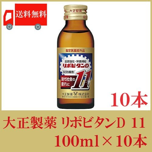リポビタンd 大正製薬 リポビタンD11 イレブン 希少 ポイント消化 100ml×10本 激安超特価 送料無料