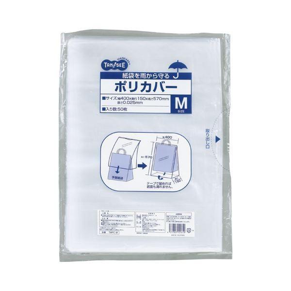(まとめ) TANOSEE 紙袋を雨から守るポリカバー M ヨコ400×タテ570×奥行150mm 1パック(50枚) 〔×5セット〕