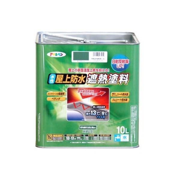 水性屋上防水遮熱塗料 ダークグリーン 10L〔代引不可〕