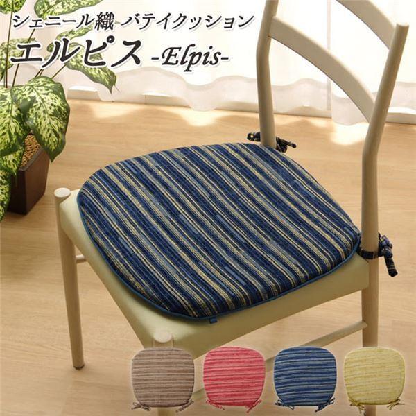北欧風 椅子クッション/座布団 〔バテイ型 ゴールド〕 約43×41cm 日本製 洗える シェニール織 『エルピス』