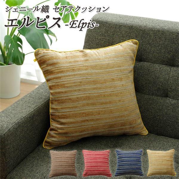 北欧風 椅子クッション/座布団 〔背当て型 ゴールド〕 約43×43cm 正方形 日本製 洗える シェニール織 セアテ 『エルピス』