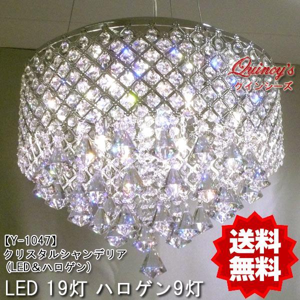 【Y-1047】 シャンデリア(LED&ハロゲン)