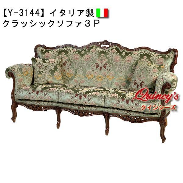 【Y-3144】 【Y-3144】 イタリア製 ロココ調 3Pソファ(金華山グリーン)