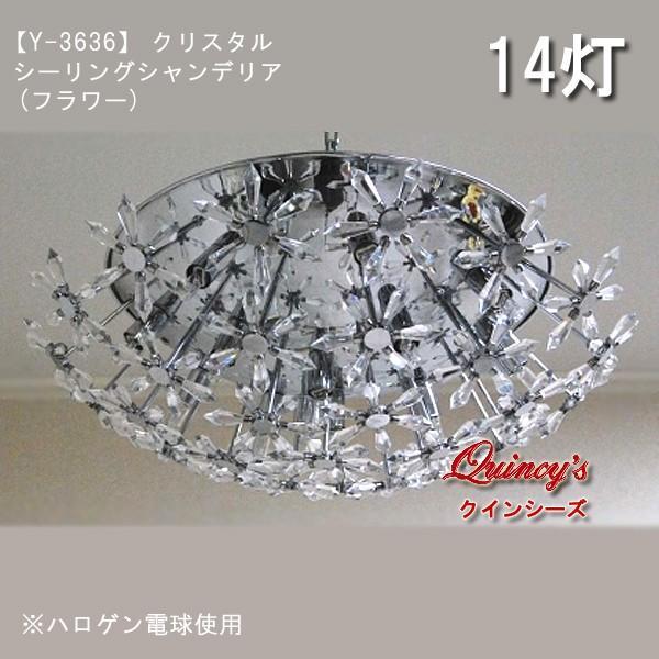 【Y-3636】 クリスタルシーリングシャンデリア(フラワー)