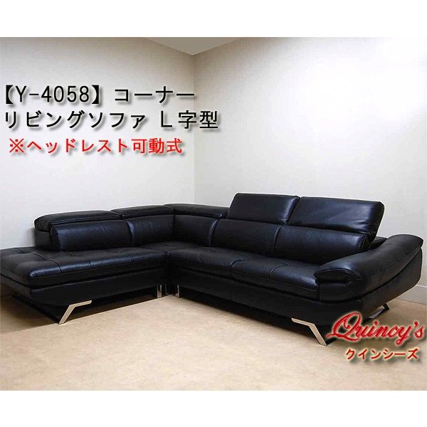 【Y-4058】コーナーリビングソファ(L字)黒 【Y-4058】コーナーリビングソファ(L字)黒 ※向き逆有