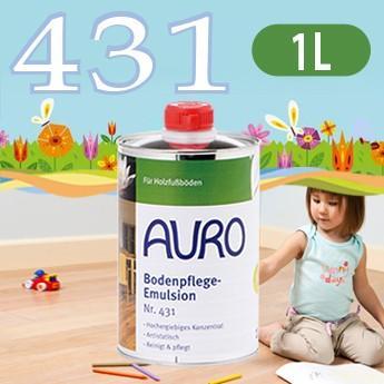 AURO アウロ Nr.431 フロアー用ワックス 清掃用 1L缶 送料無料 あすつく対象 ギフト 天然床ワックス 高級な
