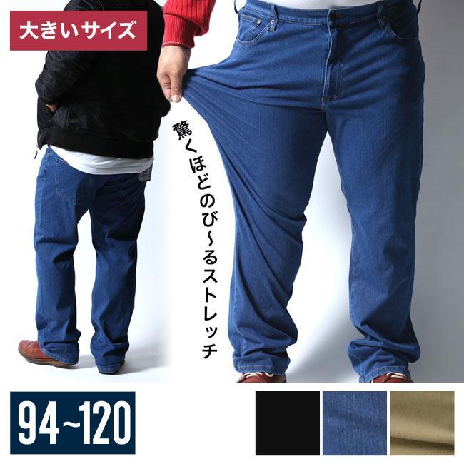【大きいサイズメンズ】メガストレッチチノジーンズデニム94/97/100/105/110/115/120/