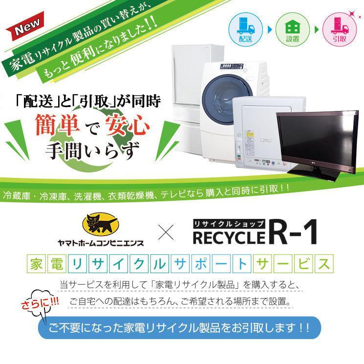 オプションサービス】家電リサイクルサポートサービス 本体購入時 ...